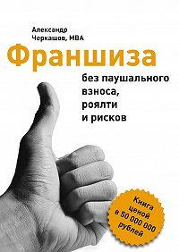 Александр MBA -Франшиза без паушального взноса, роялти ирисков
