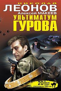 Николай Леонов, Алексей Макеев - Ультиматум Гурова (сборник)