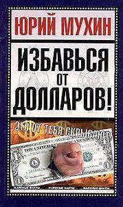 Юрий Мухин - Избавься от долларов!
