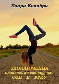 Клара Колибри -Злоключения начались в пятницу, или Сон в руку