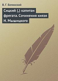 В. Г. Белинский - Сицкий (,) капитан фрегата. Сочинения князя Н. Мышицкого