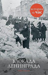 Руперт Колли -Блокада Ленинграда