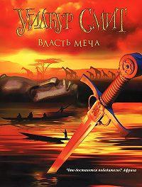Уилбур Смит - Власть меча