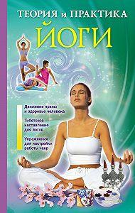Лаванда Нимбрук -Теория и практика йоги