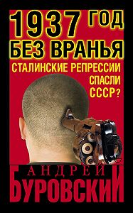 Андрей Буровский -1937 Год без вранья «Сталинские репрессии» спасли СССР!