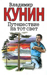 Владимир Кунин -Иллюстрации Гюстава Доре