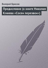 Валерий Брюсов -Предисловие (ккниге Николая Клюева «Сосен перезвон»)