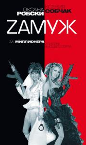 Оксана Робски -Zамуж за миллионера, или Брак высшего сорта