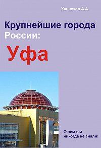 Александр Ханников -Уфа