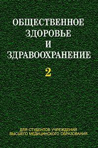 Евгений Тищенко -Общественное здоровье и здравоохранение. Часть 2
