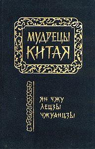 Ле-цзы - Лецзы (перевод Л.Д. Позднеевой)