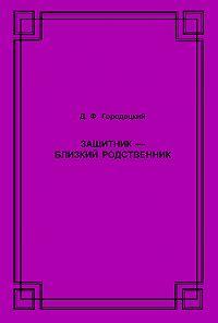 Дмитрий Городецкий - Защитник – близкий родственник