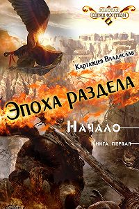 Владислав Картавцев -Эпоха раздела. Начало. Книга первая