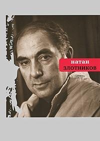 Натан Злотников -Почерк