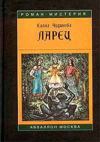 Елена Чудинова -Ларец