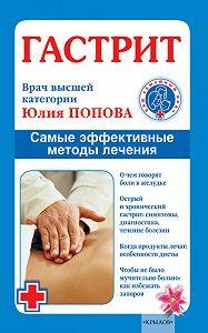 Юлия Попова -Гастрит. Самые эффективные методы лечения