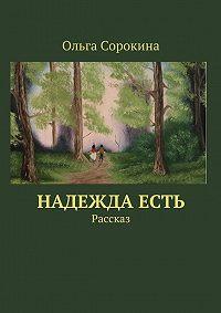 Ольга Сорокина -Надеждаесть. Рассказ