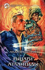 Андрей Быстров -Рыцари Атлантиды
