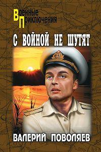 Валерий Поволяев -С войной не шутят