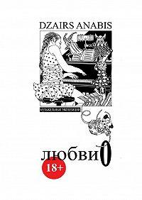 Dzairs Anabis -ЛюбвиО. Музыкальные экспозиции