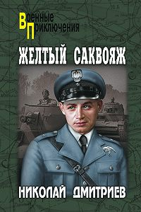 Николай Дмитриев -Жёлтый саквояж