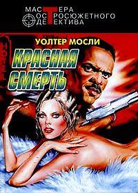 Уолтер Мосли -Красная смерть