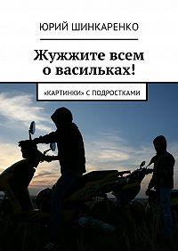 Юрий Шинкаренко -Жужжите всем о васильках! «Картинки» сподростками