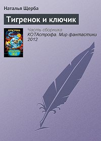 Наталья Щерба -Тигренок и ключик