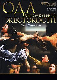 Тим Скоренко -Ода абсолютной жестокости