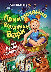 Юлия Ивлиева - Приключения колдуньи Вари, или Пенек с ушами