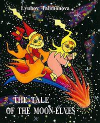 Любовь Талимонова - The tale of the moon-elves