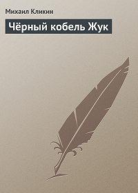 Михаил Кликин -Чёрный кобель Жук