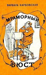 Варвара Карбовская -Читатель не любит...