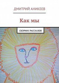 Дмитрий Аникеев -Какмы. Сборник рассказов