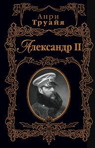 Анри Труайя -Александр II