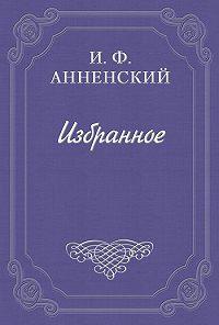 Иннокентий Анненский -Театр Леонида Андреева