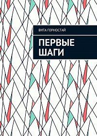 Вита Горностай -Первые шаги