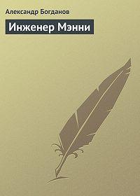 Александр Богданов - Инженер Мэнни