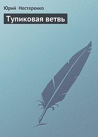 Юрий  Нестеренко -Тупиковая ветвь