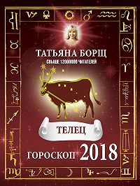 Татьяна Борщ -Телец. Гороскоп на 2018 год