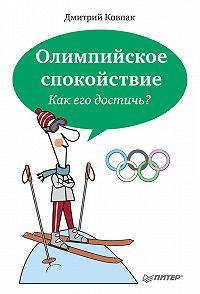 Дмитрий Ковпак -Олимпийское спокойствие. Как его достичь?