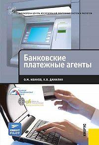 О. М. Иванов, К. В. Данилин - Банковские платежные агенты