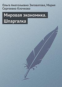Ольга Анатольевна Энговатова -Мировая экономика. Шпаргалка