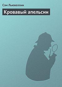 Сэм Льювеллин - Кровавый апельсин