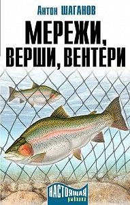 Антон Шаганов -Мережи, верши, вентери