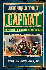 Александр Звягинцев -Сармат. Все романы о легендарном майоре спецназа