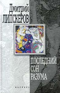 Дмитрий  Липскеров -Последний сон разума