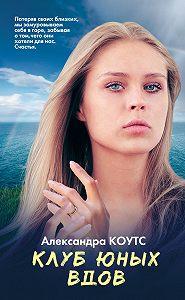 Александра Коутс -Клуб юных вдов
