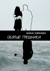 Амина Каримова -Святые грешники