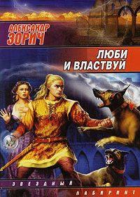 Александр Зорич -Люби и властвуй
